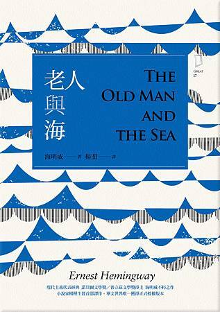 The Old Man and the Sea a artwrok 02 b