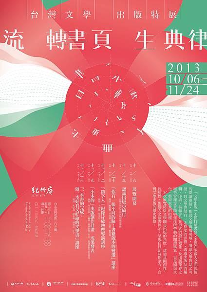 台灣文學與出版特展_海報一之一