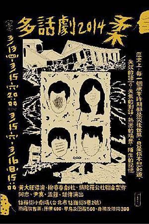 多話劇2014海報