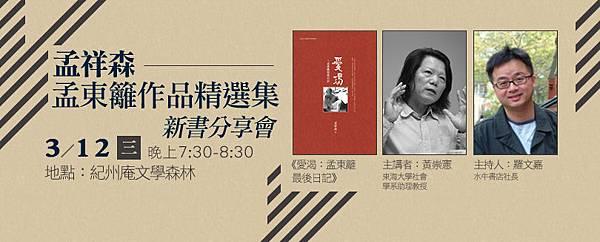 810x326讀冊首頁banner(0312孟東籬)