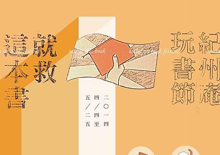 紀州庵玩書節_A2-1