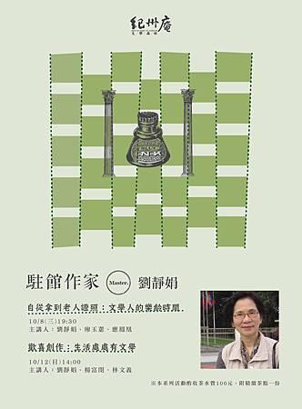 文訊廣告-駐館作家劉靜娟