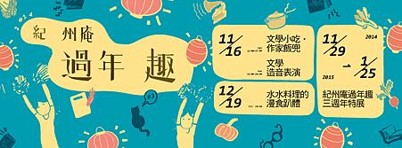 KSN-3rd-fb-banner-Nov-Dec
