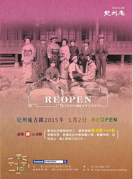 古蹟reopen廣告 (3)