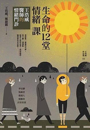 生命的12堂情緒課:王浩威醫師的情緒門診