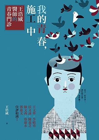 我的青春,施工中(二版):王浩威醫師的青春門診
