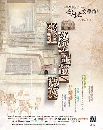 2015台北文學季主視覺海報印刷檔