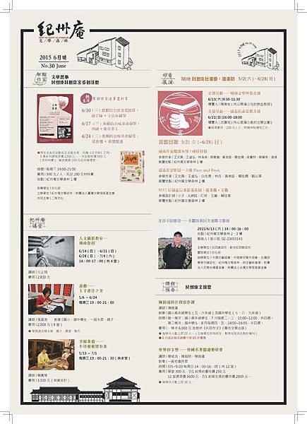 6月館訊-付印檔最終版-page-001