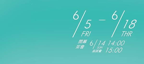 國北教大南海藝廊活動圖01.jpg