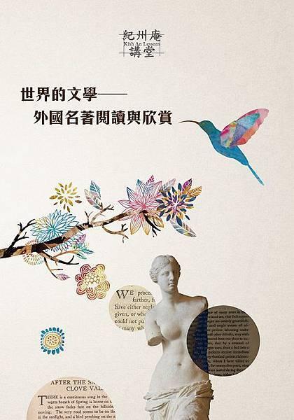 世界的文學--外國名著閱讀與欣賞