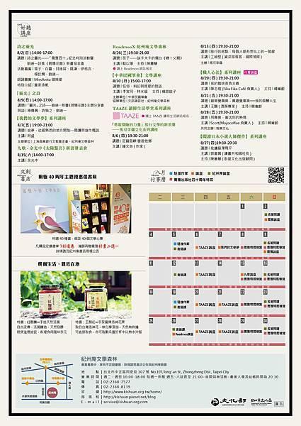 2015/08月館訊02