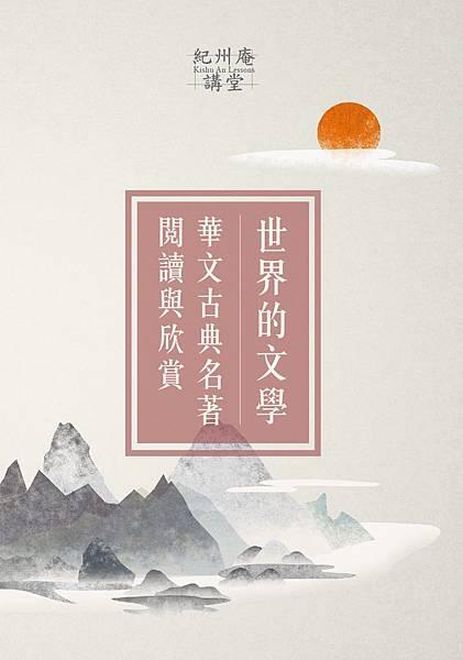 華文古典名著閱讀