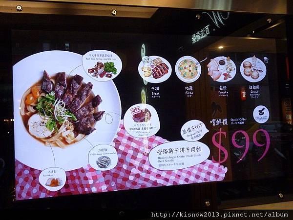 瓦法8-安格斯牛肉麵.JPG