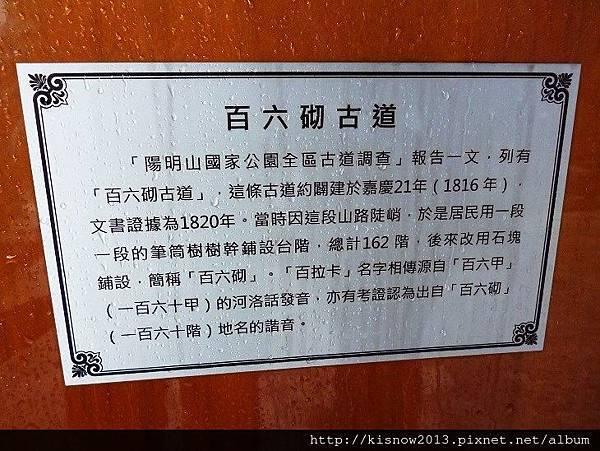 百六砌3-歷史介紹.JPG