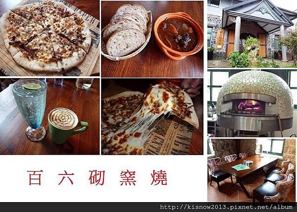 百六砌20-松露披薩.JPG