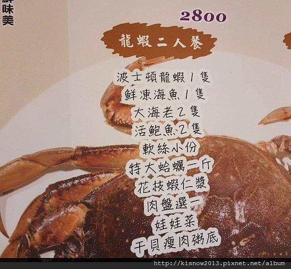 海之味22-二人龍蝦套餐.JPG