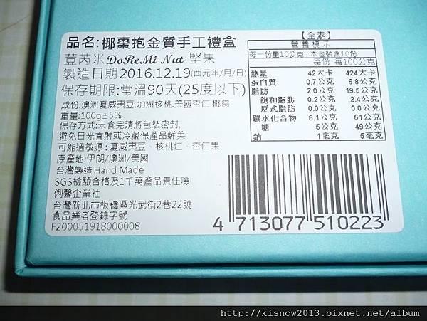 荳芮米5-盒子外標示.JPG