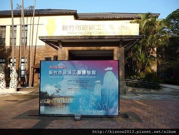 新竹景點8-玻璃工藝館與公園.JPG