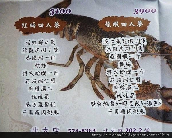 海之味菜單3.JPG