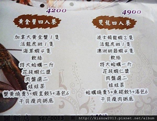 海之味菜單4.JPG