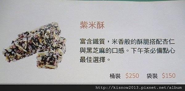 志明20-紫米酥糖介紹.JPG