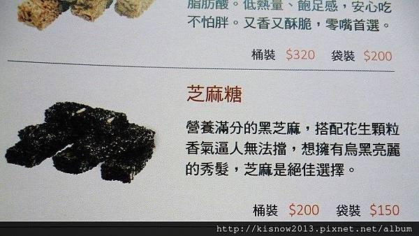 志明28-黑芝麻糖.JPG