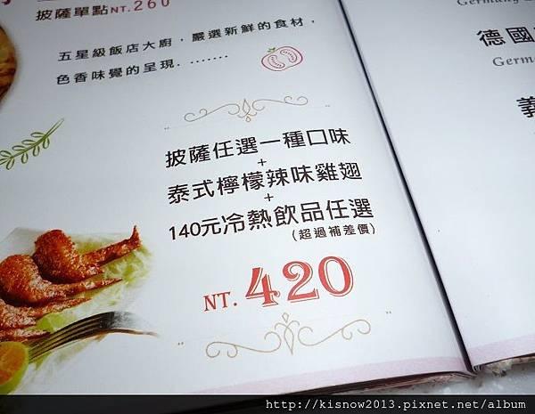 亞米31-披薩加購套餐.JPG
