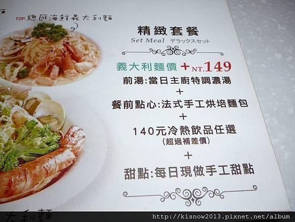 亞米31-套餐加價.JPG