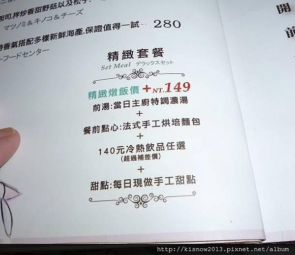 亞米31-套餐加購價.JPG