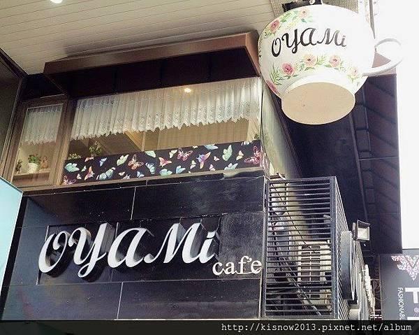 亞米71-店外大茶杯和招牌.JPG