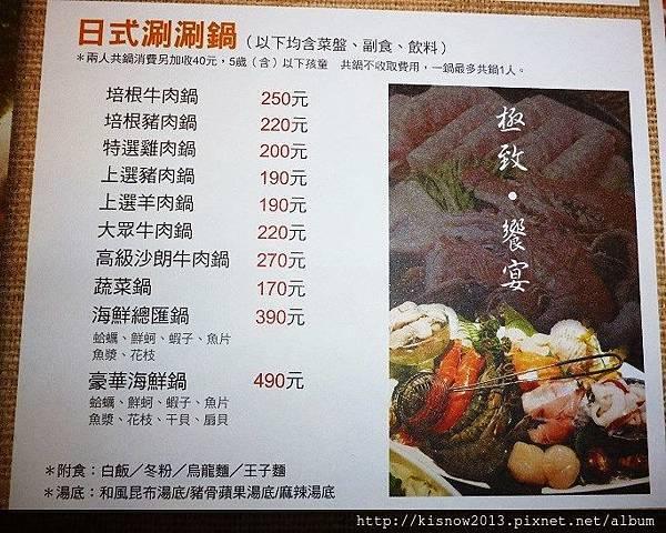 泰潮16-菜單.JPG