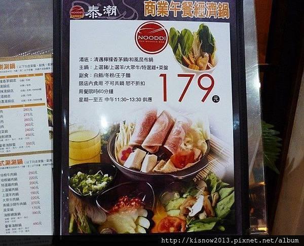 泰潮19-商業午餐菜單.JPG