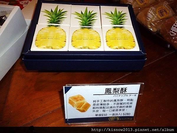 蛋糕12-鳳梨酥.JPG