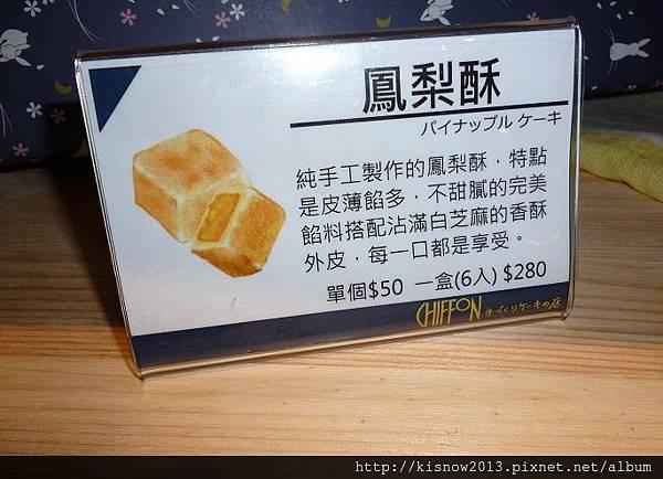 蛋糕24-鳳梨酥.JPG