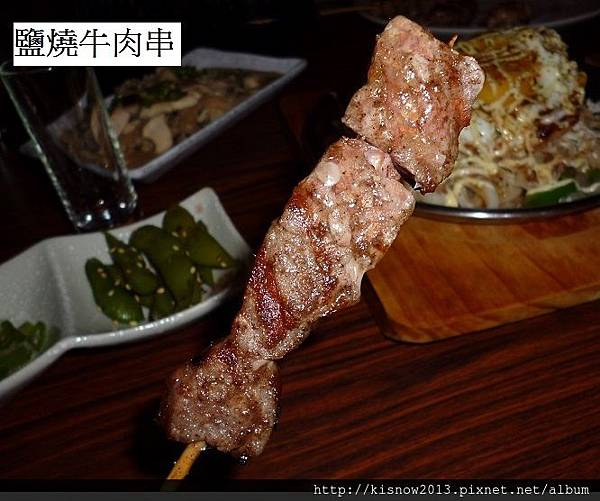 老串燒48-鹽燒牛肉.JPG