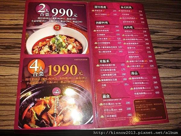 異人館28-合菜菜單.JPG