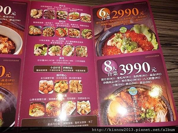 異人館29-合菜菜單.JPG