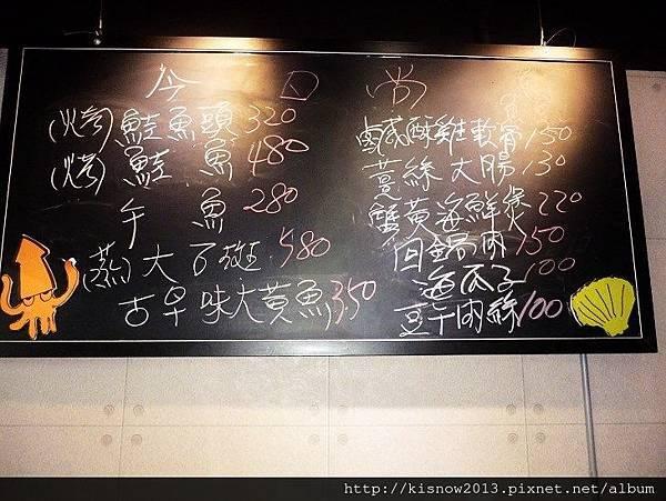 尚鑫10-黑板菜單.JPG