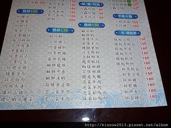 尚鑫12-店內菜單.JPG