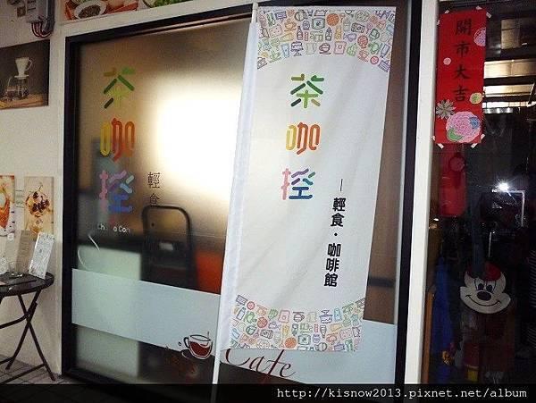 茶咖控1-門牌.JPG