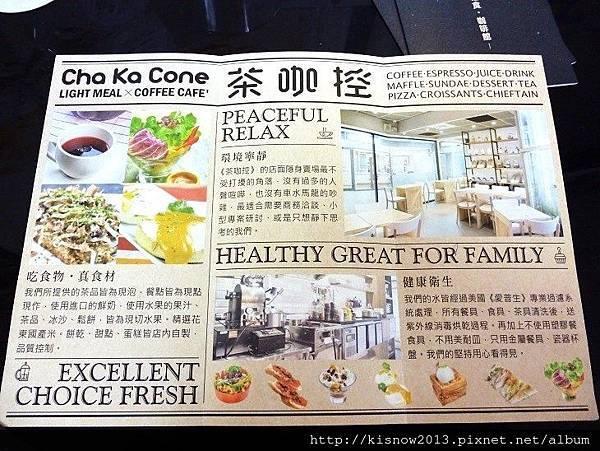 茶咖控3-招牌菜單.JPG