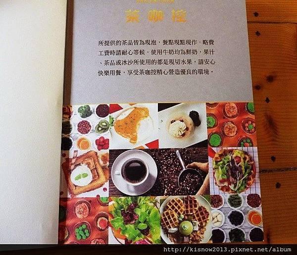 茶咖控11-菜單.JPG