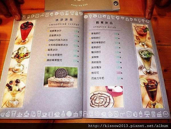 茶咖控13-菜單.JPG
