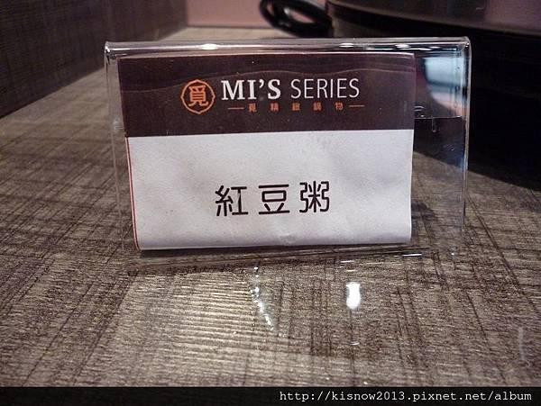 覓精緻鍋物34-紅豆粥.JPG