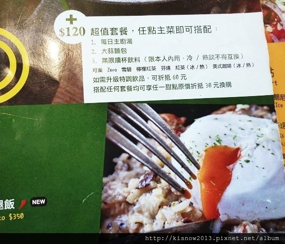 chips26-燉飯.JPG