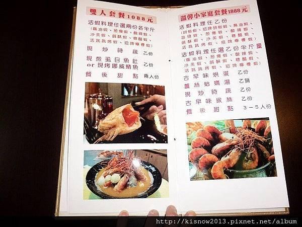 活蝦21-菜單.JPG