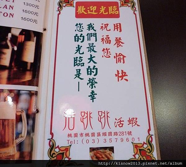 活蝦48-歡迎光臨活蝦餐廳.JPG