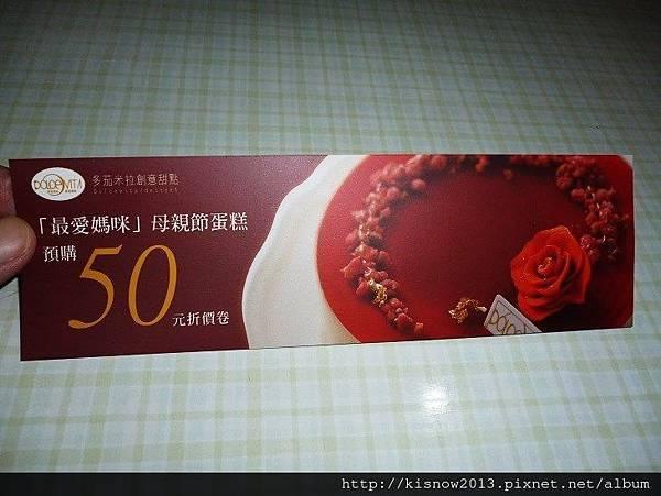 多茄米拉30-商品折價券.JPG