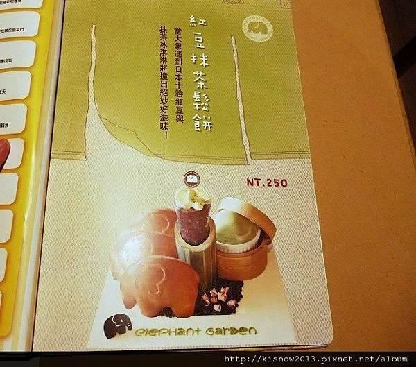 象園31-抺茶紅豆鬆餅.JPG