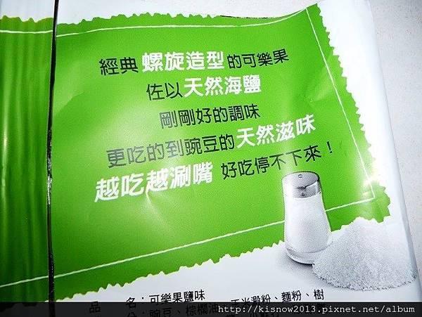 可樂果鹽味8-背面標語.JPG